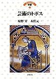 芸術のトポス (ヨーロッパの中世 7)