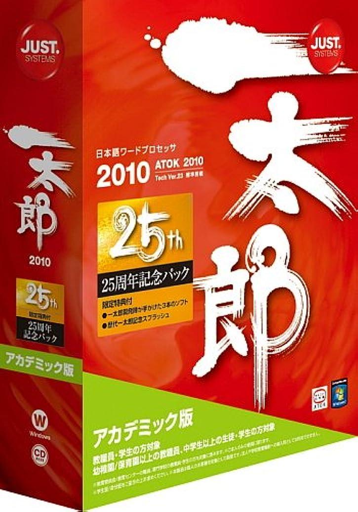 単に共役サポート一太郎2010 [25周年記念パック] アカデミック版