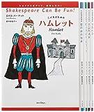 シェイクスピアっておもしろい!(全5巻セット)