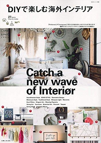 RoomClip商品情報 - DIYで楽しむ海外インテリア (私のカントリー別冊)