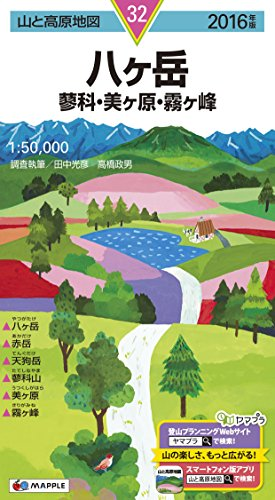 山と高原地図 八ヶ岳 蓼科・美ヶ原・霧ヶ峰 2016 (登山地図   マップル)