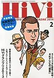 HiVi (ハイヴィ) 2014年 02月号 (「マスター・グレード・ビデオ・コーディング」超高画質BD-ROM付録つき)