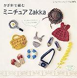 ミニチュアZakka (レディブティックシリーズno.3972) 画像