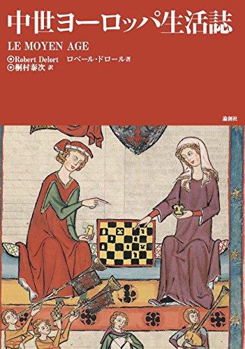 中世ヨーロッパ生活誌―LE MOYEN AGEの詳細を見る