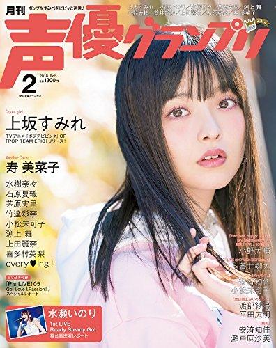 声優グランプリ 2018年 2 月号 [雑誌]