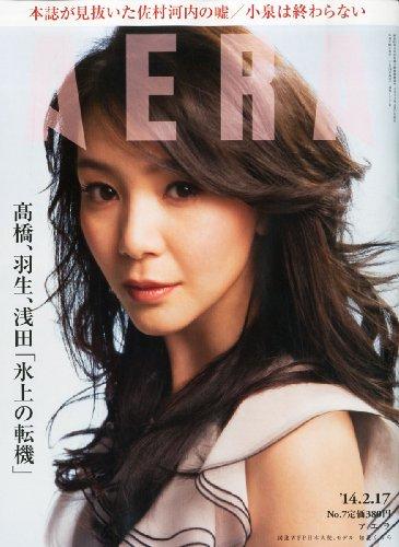 AERA (アエラ) 2014年 2/17号 [雑誌]の詳細を見る