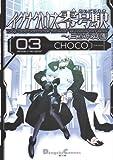 イグナクロス零号駅 3 三百年庭園 (電撃コミックス EX 64-4)