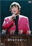 新沼謙治30周年記念コンサート [DVD]