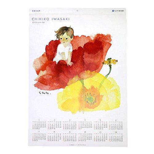 いわさきちひろ作品普及会 2018 いわさきちひろカレンダー