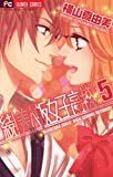 続!美人坂女子高校(5) (フラワーコミックス)