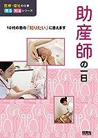 助産師の一日 (医療・福祉の仕事 見る知るシリーズ)