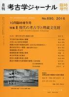 現代の考古学と埋蔵文化財 2016年 10 月号 [雑誌]: 考古学ジャーナル 増刊