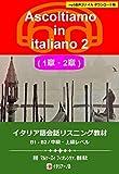 イタリア語会話リスニング教材 Ascoltiamo in italiano 2 (1章・2章)