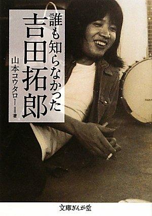 誰も知らなかった吉田拓郎 (文庫ぎんが堂)の詳細を見る