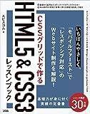 CSSグリッドで作る HTML5&CSS3 レッスンブック