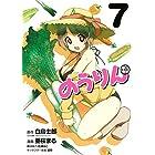 のうりん(7) (ヤングガンガンコミックス)
