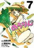 のうりん(7) (ヤングガンガンコミックス) 画像