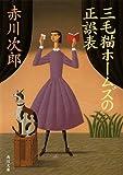三毛猫ホームズの正誤表 「三毛猫ホームズ」シリーズ (角川文庫)