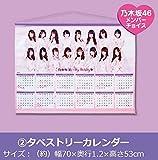 乃木坂46 マイメロディ セブンイレブン 当りくじ タペストリーカレンダー