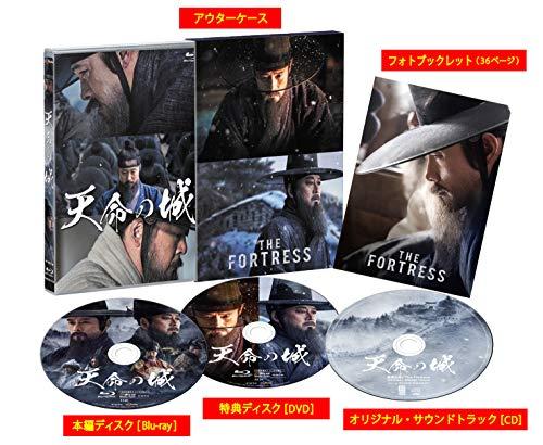 天命の城 Blu-ray スペシャル BOX(オリジナル・サウンドトラック[Music by 坂本龍一]付き) [Blu-ray]