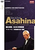 NHKクラシカル 朝比奈隆 NHK交響楽団 ベートーベン 交響曲第5番 [DVD]