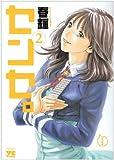 センセ。 2 (ヤングチャンピオンコミックス)