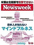週刊ニューズウィーク日本版 「特集:日本人が知らないマインドフルネス」〈2017年10月10日号〉 [雑誌]