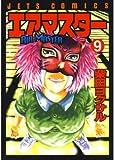 「エアマスター 9 (ジェッツコミックス)」のサムネイル画像