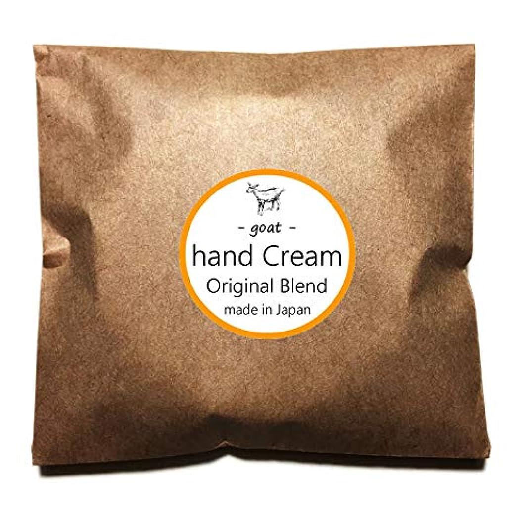 自治的調整する包帯無添加 蜜蝋ハンドクリーム 20g オリジナルブレンド