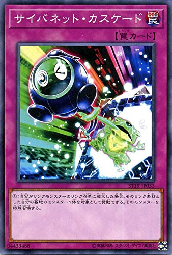 遊戯王カード サイバネット・カスケード(ノーマル) スターターデッキ2019(ST19) | 通常罠 ノーマル