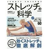 ストレッチの科学 (洋泉社MOOK)