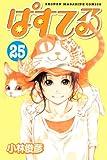 ぱすてる(25) (講談社コミックス)