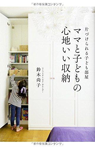 片づけられる子ども部屋 ママと子どもの心地いい収納の詳細を見る
