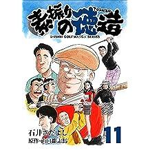 素振りの徳造 11巻 (石井さだよしゴルフ漫画シリーズ)