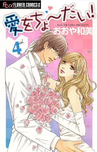 愛をちょ〜だい! 4 (フラワーコミックスアルファ) [コミック] / おおや 和美 (著); 小学館 (刊)