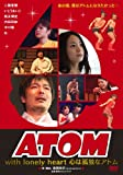 ATOM With lonely heart 心は孤独なアトム [DVD]
