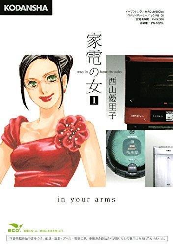 家電の女(1) (Kissコミックス)の詳細を見る