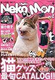 Neko―Mon (ネコモン) 2010年 11月号 [雑誌] 画像