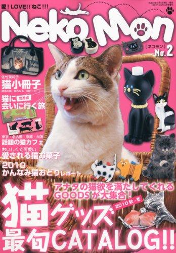 Neko—Mon (ネコモン) 2010年 11月号 [雑誌]