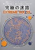 究極の迷路 EXTREME MAZES (ブティックムックno.1309) 画像