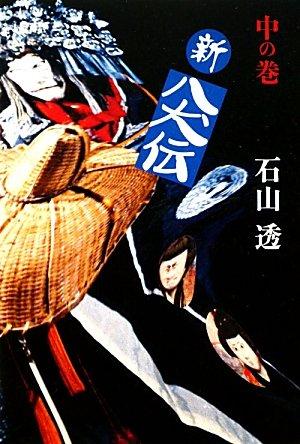 新八犬伝〈中の巻〉 (fukkan.com)