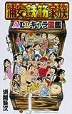 浦安鉄筋家族ALLキャラ図鑑―浦安鉄筋家族20周年記念 (少年チャンピオン・コミックス)