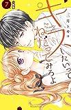 キスしたいってねだってみろよ 分冊版(7) お風呂場で (なかよしコミックス)