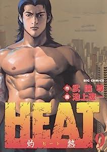 HEAT-灼熱-(9) HEAT (ビッグコミックス)