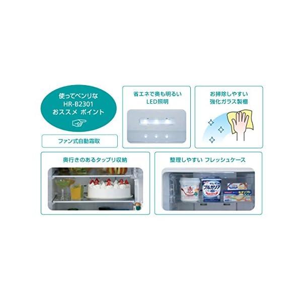 ハイセンス 冷凍冷蔵庫 HR-B2301の紹介画像5