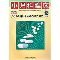 小児科臨床 2007年 12月号 [雑誌]