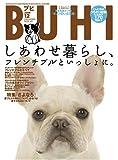BUHI (1) フレンチブルドッグ専門誌 (OAK MOOK (134)) 画像