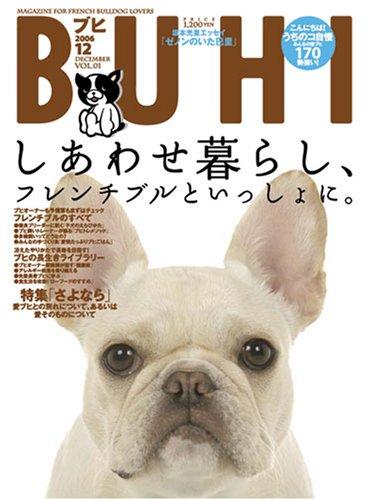 BUHI (1) フレンチブルドッグ専門誌 (OAK MOOK (134))