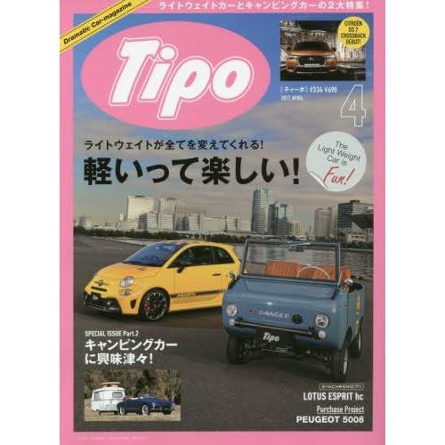 Tipo (ティーポ) 2017年4月号 Vol.334