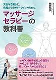 完全なる癒しと、究極のリラクゼーションのために マッサージセラピーの教科書